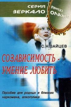 """Обложка книги """"Созависимость — умение любить. Пособие для родных и близких наркомана, алкоголика."""""""