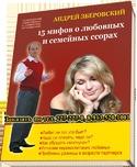 15 мифов о любовных и семейных ссорах: посмотрите на себя со стороны!, Зберовский Андрей