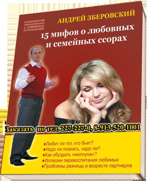 """Обложка книги """"15 мифов о любовных и семейных ссорах: посмотрите на себя со стороны!"""""""