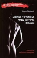 Мужские сексуальные страхи, хитрости и уловки в начале любовных отношений, Зберовский Андрей