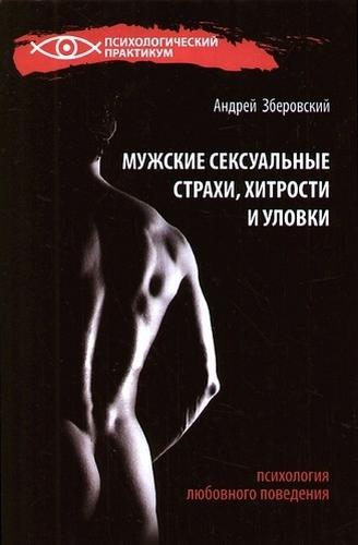 """Обложка книги """"Мужские сексуальные страхи, хитрости и уловки в начале любовных отношений"""""""