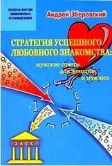 Стратегия успешного любовного знакомства: мужские советы для женщин и мужчин, Зберовский Андрей