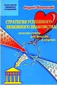 """Обложка книги """"Стратегия успешного любовного знакомства: мужские советы для женщин и мужчин"""""""