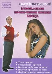 Тридцать советов если ваши любовные отношения закончились навсегда, Зберовский Андрей