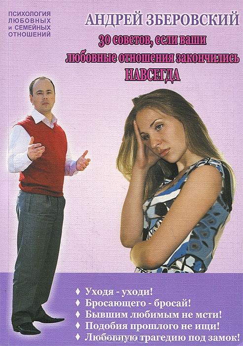 """Обложка книги """"Тридцать советов если ваши любовные отношения закончились навсегда"""""""