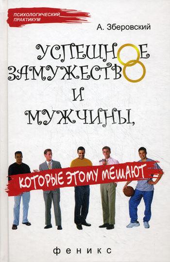 """Обложка книги """"Успешное замужество и мужчины которые этому мешают"""""""