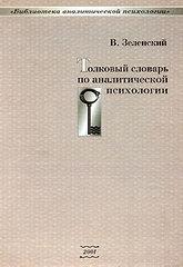 Толковый словарь по аналитической психологии, Зеленский Валерий