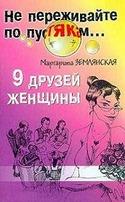 9 друзей женщины, Землянская Маргарита