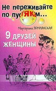 """Обложка книги """"9 друзей женщины"""""""
