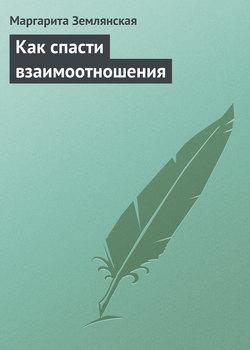 """Обложка книги """"Как спасти взаимоотношения"""""""