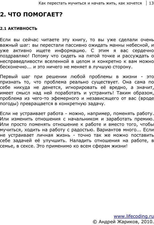 PDF. Как перестать мучиться и начать жить, как хочется. Жариков А. Страница 13. Читать онлайн
