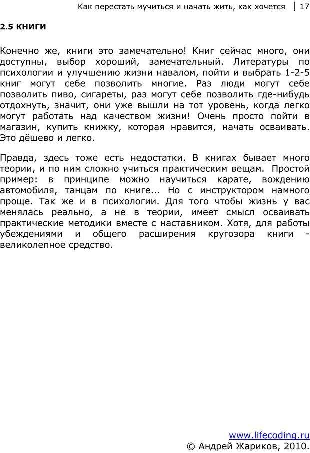 PDF. Как перестать мучиться и начать жить, как хочется. Жариков А. Страница 17. Читать онлайн