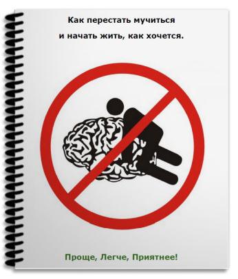 """Обложка книги """"Как перестать мучиться и начать жить, как хочется"""""""