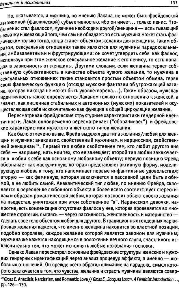 DJVU. «Прочти мое желание…». Постмодернизм. Психоанализ. Феминизм. Жеребкина И. А. Страница 102. Читать онлайн
