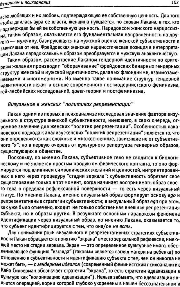 DJVU. «Прочти мое желание…». Постмодернизм. Психоанализ. Феминизм. Жеребкина И. А. Страница 104. Читать онлайн