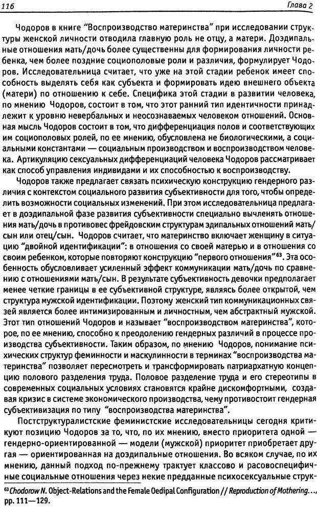 DJVU. «Прочти мое желание…». Постмодернизм. Психоанализ. Феминизм. Жеребкина И. А. Страница 117. Читать онлайн