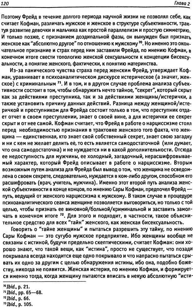 DJVU. «Прочти мое желание…». Постмодернизм. Психоанализ. Феминизм. Жеребкина И. А. Страница 121. Читать онлайн