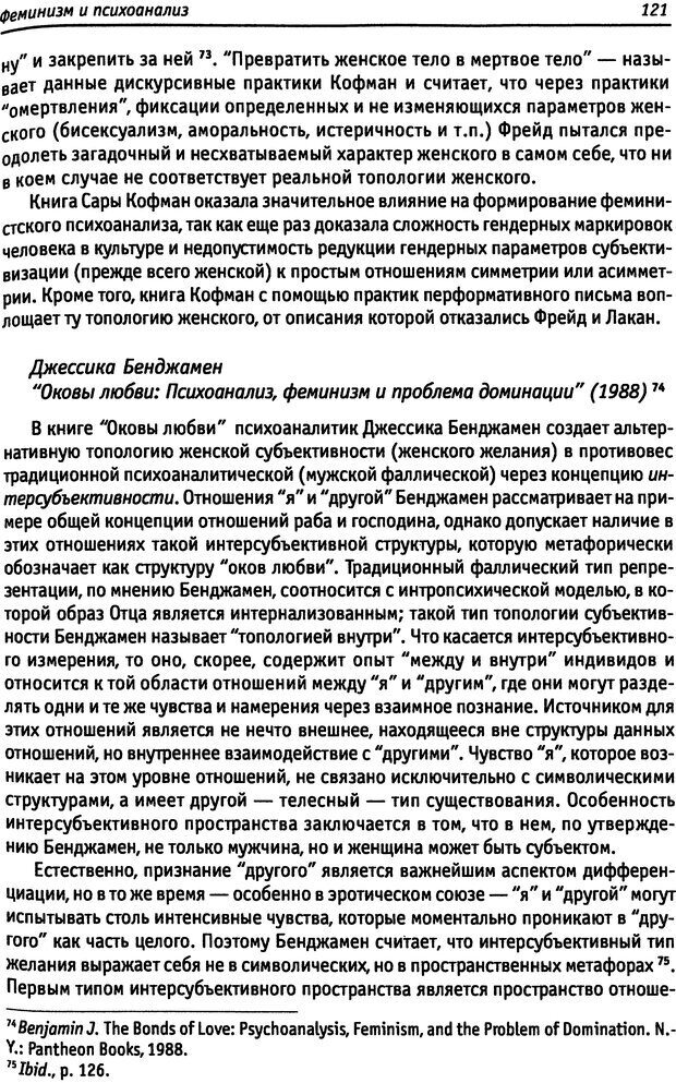 DJVU. «Прочти мое желание…». Постмодернизм. Психоанализ. Феминизм. Жеребкина И. А. Страница 122. Читать онлайн