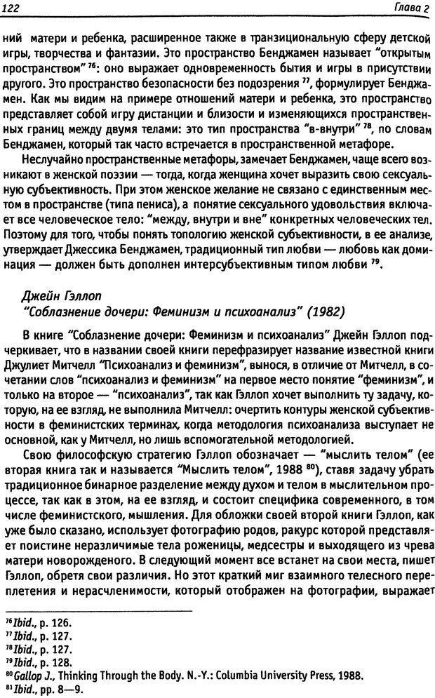 DJVU. «Прочти мое желание…». Постмодернизм. Психоанализ. Феминизм. Жеребкина И. А. Страница 123. Читать онлайн