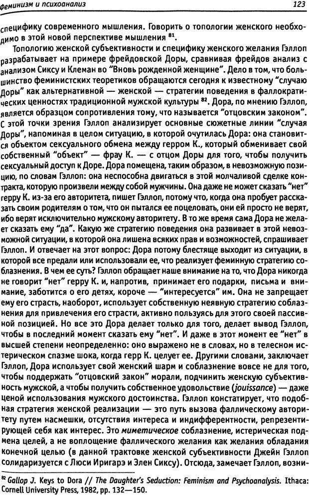 DJVU. «Прочти мое желание…». Постмодернизм. Психоанализ. Феминизм. Жеребкина И. А. Страница 124. Читать онлайн