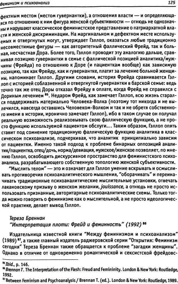 DJVU. «Прочти мое желание…». Постмодернизм. Психоанализ. Феминизм. Жеребкина И. А. Страница 126. Читать онлайн