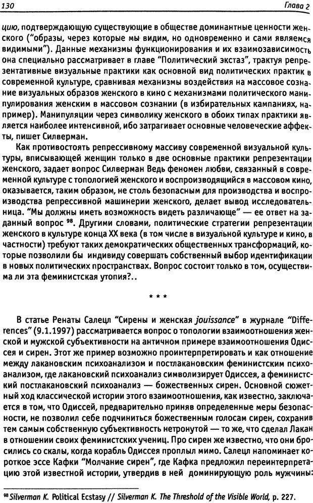 DJVU. «Прочти мое желание…». Постмодернизм. Психоанализ. Феминизм. Жеребкина И. А. Страница 131. Читать онлайн