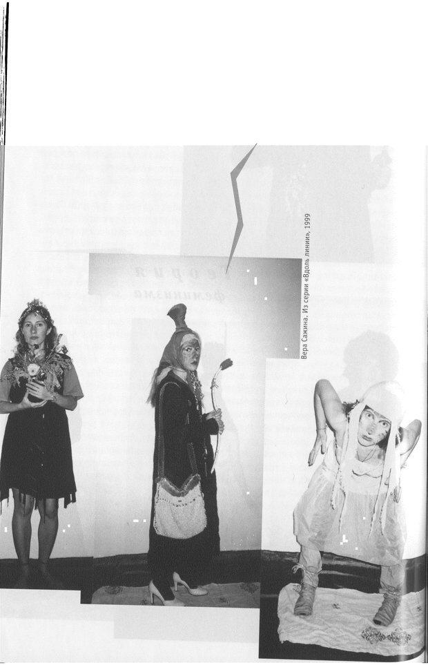 DJVU. «Прочти мое желание…». Постмодернизм. Психоанализ. Феминизм. Жеребкина И. А. Страница 136. Читать онлайн