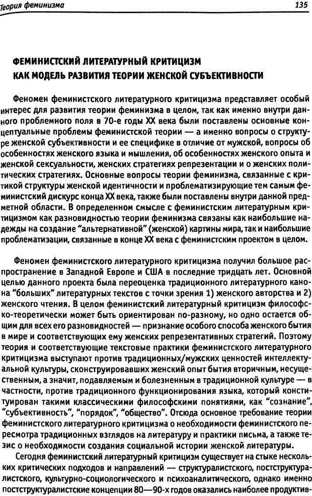 DJVU. «Прочти мое желание…». Постмодернизм. Психоанализ. Феминизм. Жеребкина И. А. Страница 137. Читать онлайн
