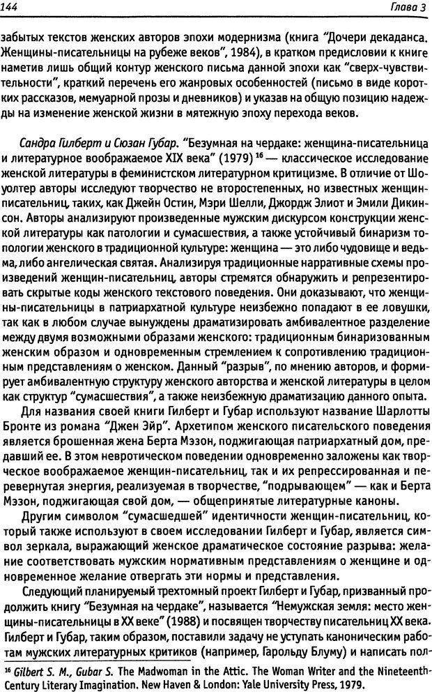 DJVU. «Прочти мое желание…». Постмодернизм. Психоанализ. Феминизм. Жеребкина И. А. Страница 146. Читать онлайн