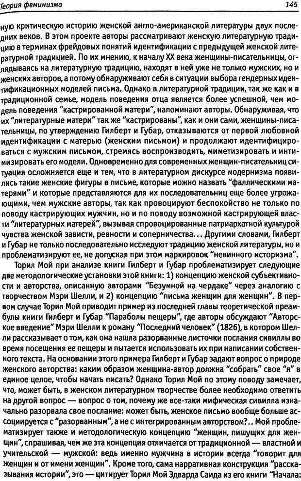 DJVU. «Прочти мое желание…». Постмодернизм. Психоанализ. Феминизм. Жеребкина И. А. Страница 147. Читать онлайн