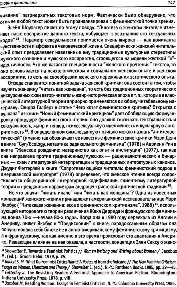 DJVU. «Прочти мое желание…». Постмодернизм. Психоанализ. Феминизм. Жеребкина И. А. Страница 149. Читать онлайн