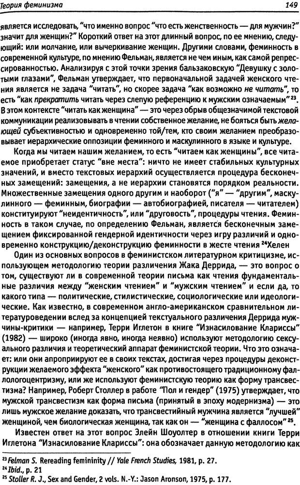 DJVU. «Прочти мое желание…». Постмодернизм. Психоанализ. Феминизм. Жеребкина И. А. Страница 151. Читать онлайн