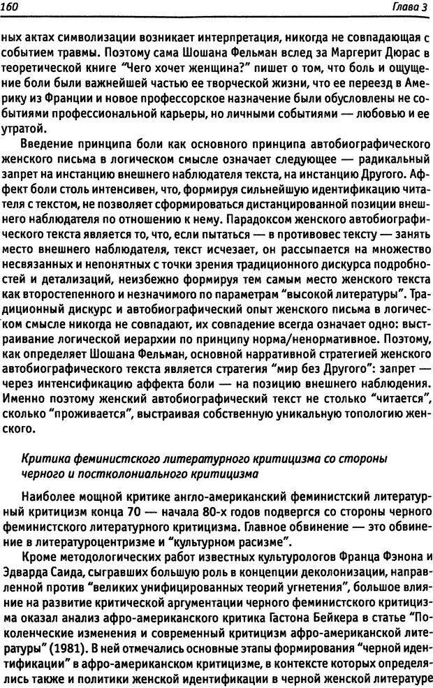 DJVU. «Прочти мое желание…». Постмодернизм. Психоанализ. Феминизм. Жеребкина И. А. Страница 162. Читать онлайн