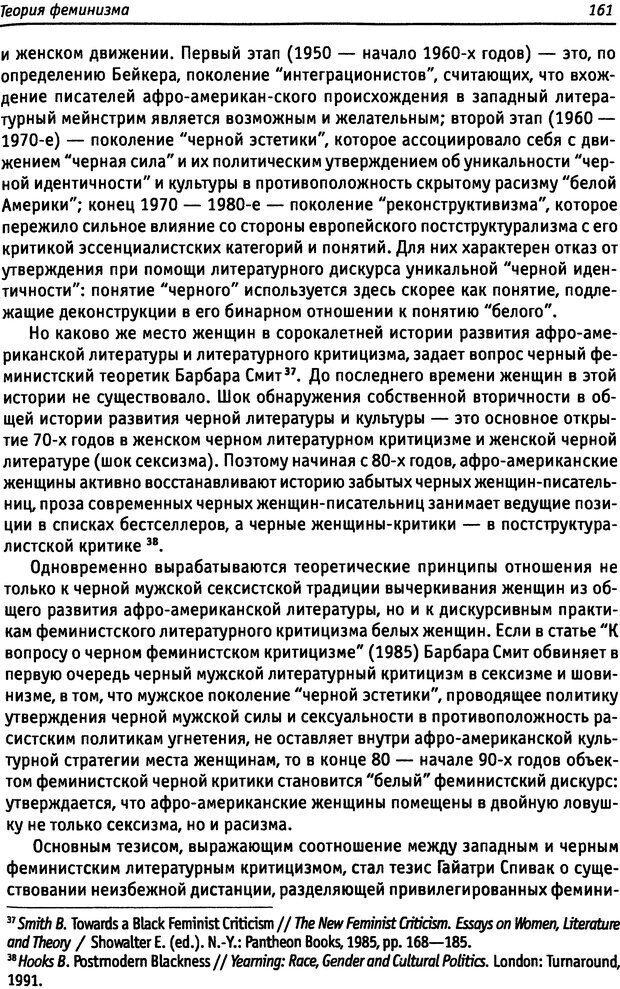 DJVU. «Прочти мое желание…». Постмодернизм. Психоанализ. Феминизм. Жеребкина И. А. Страница 163. Читать онлайн
