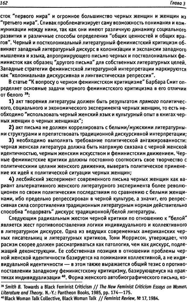 DJVU. «Прочти мое желание…». Постмодернизм. Психоанализ. Феминизм. Жеребкина И. А. Страница 164. Читать онлайн