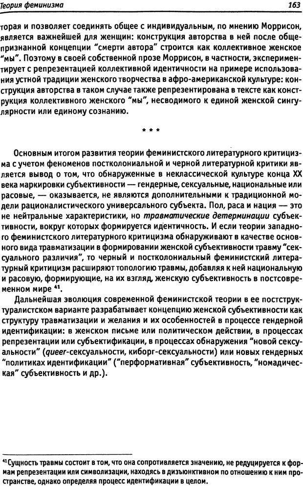 DJVU. «Прочти мое желание…». Постмодернизм. Психоанализ. Феминизм. Жеребкина И. А. Страница 165. Читать онлайн