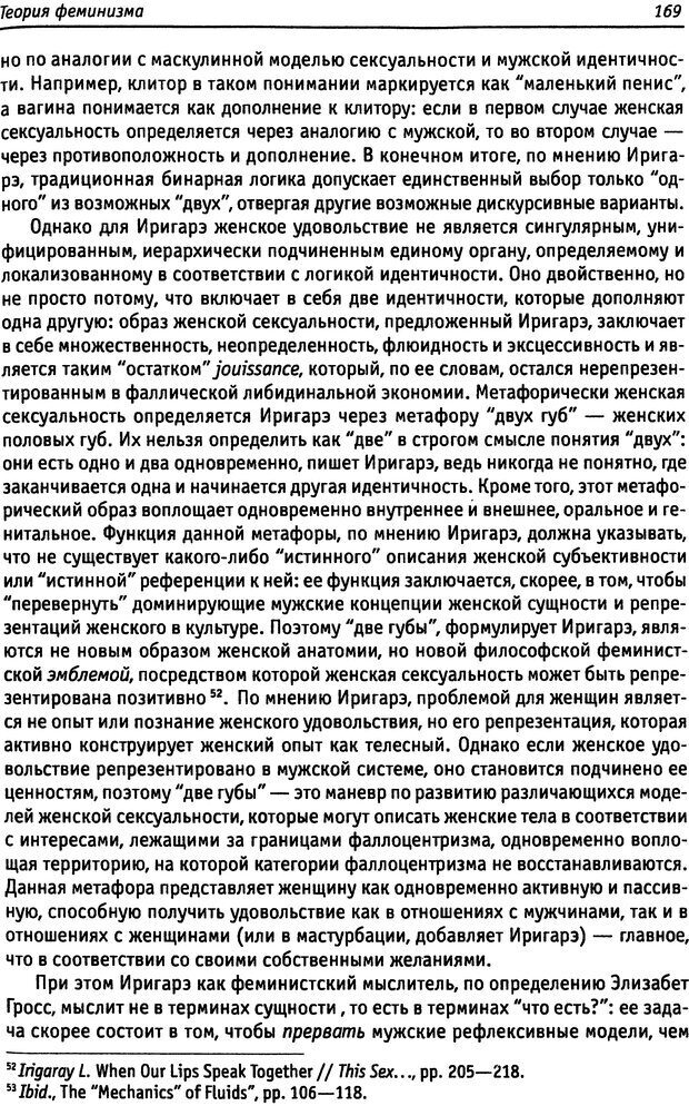 DJVU. «Прочти мое желание…». Постмодернизм. Психоанализ. Феминизм. Жеребкина И. А. Страница 171. Читать онлайн