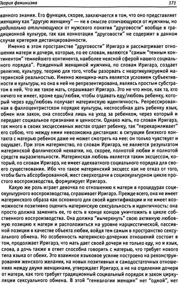 DJVU. «Прочти мое желание…». Постмодернизм. Психоанализ. Феминизм. Жеребкина И. А. Страница 173. Читать онлайн