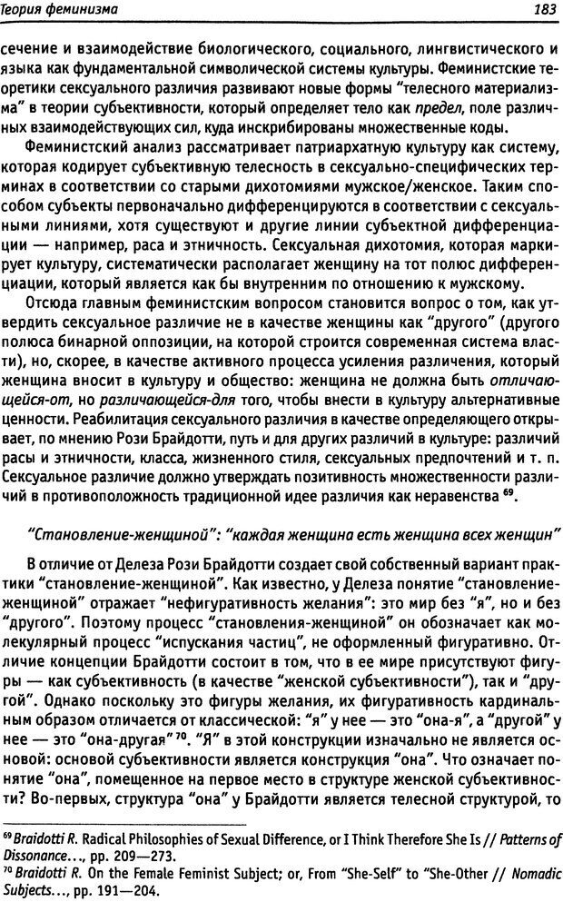 DJVU. «Прочти мое желание…». Постмодернизм. Психоанализ. Феминизм. Жеребкина И. А. Страница 185. Читать онлайн