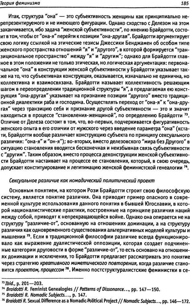 DJVU. «Прочти мое желание…». Постмодернизм. Психоанализ. Феминизм. Жеребкина И. А. Страница 187. Читать онлайн
