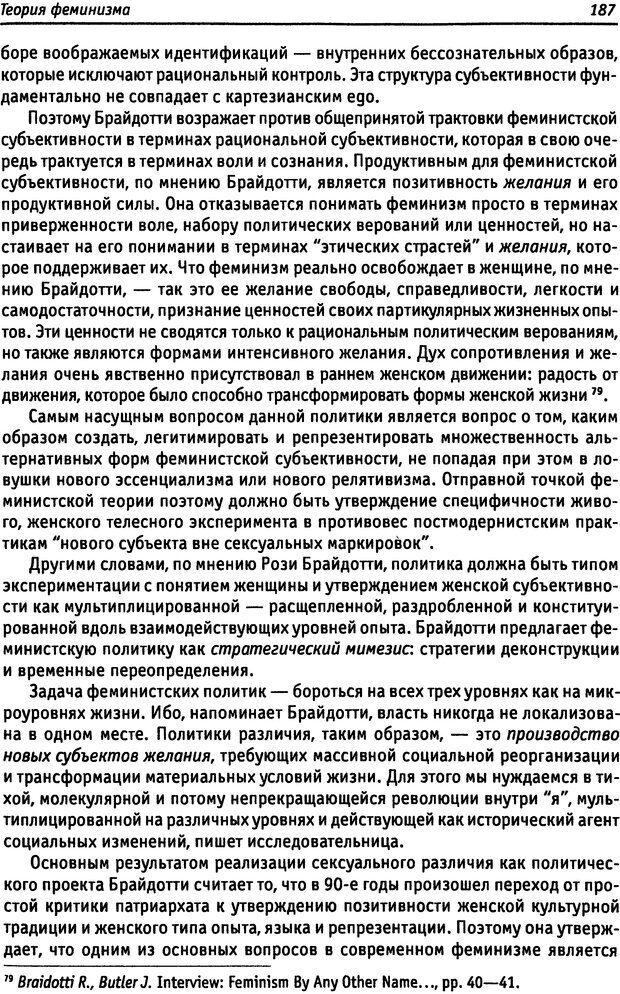 DJVU. «Прочти мое желание…». Постмодернизм. Психоанализ. Феминизм. Жеребкина И. А. Страница 189. Читать онлайн