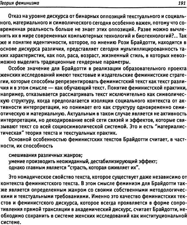 DJVU. «Прочти мое желание…». Постмодернизм. Психоанализ. Феминизм. Жеребкина И. А. Страница 193. Читать онлайн