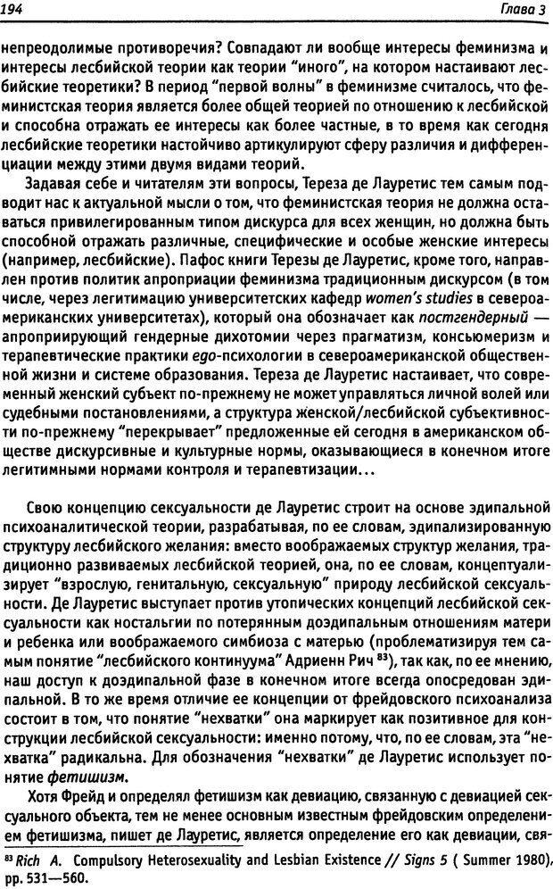 DJVU. «Прочти мое желание…». Постмодернизм. Психоанализ. Феминизм. Жеребкина И. А. Страница 196. Читать онлайн