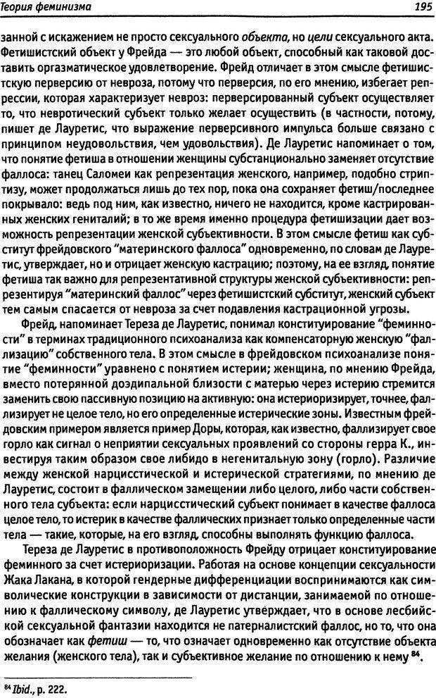 DJVU. «Прочти мое желание…». Постмодернизм. Психоанализ. Феминизм. Жеребкина И. А. Страница 197. Читать онлайн