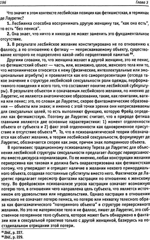 DJVU. «Прочти мое желание…». Постмодернизм. Психоанализ. Феминизм. Жеребкина И. А. Страница 198. Читать онлайн