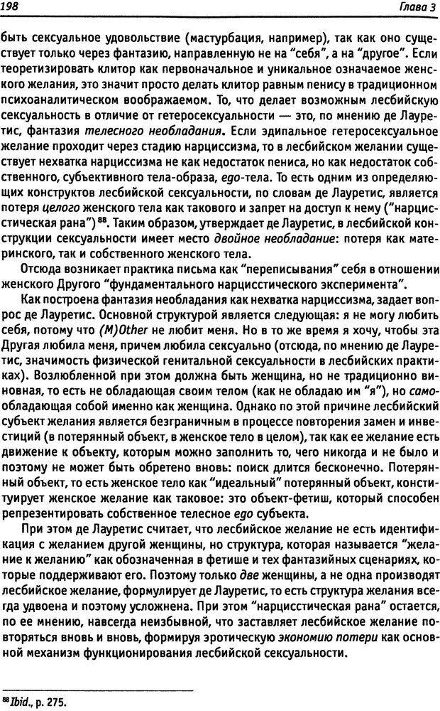DJVU. «Прочти мое желание…». Постмодернизм. Психоанализ. Феминизм. Жеребкина И. А. Страница 200. Читать онлайн