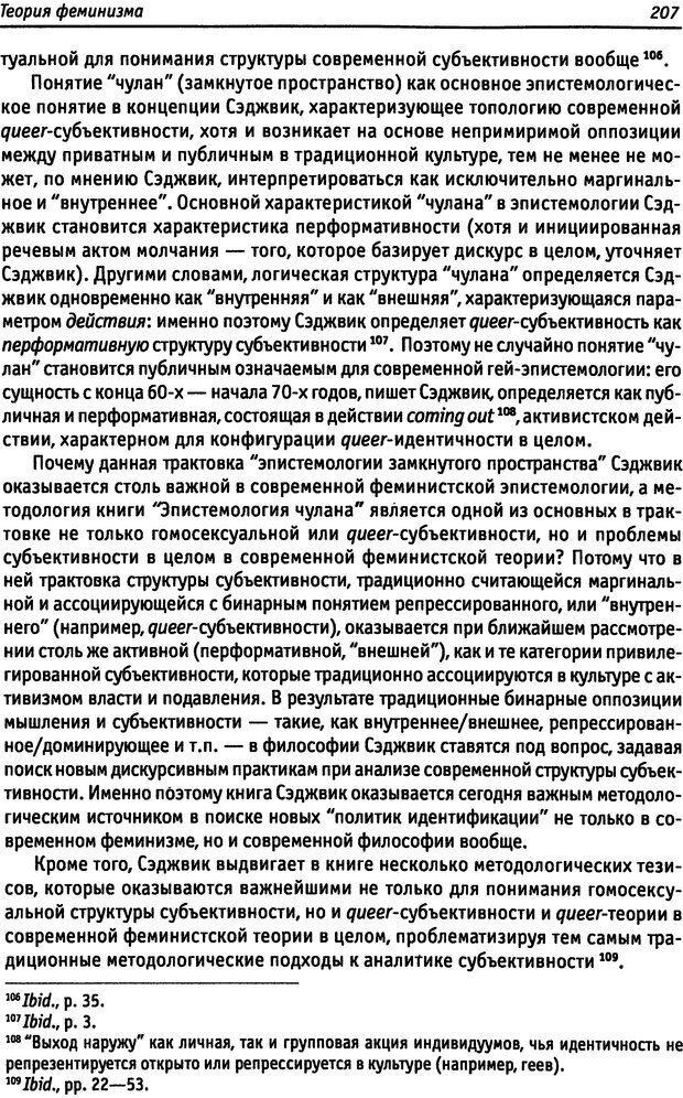 DJVU. «Прочти мое желание…». Постмодернизм. Психоанализ. Феминизм. Жеребкина И. А. Страница 209. Читать онлайн