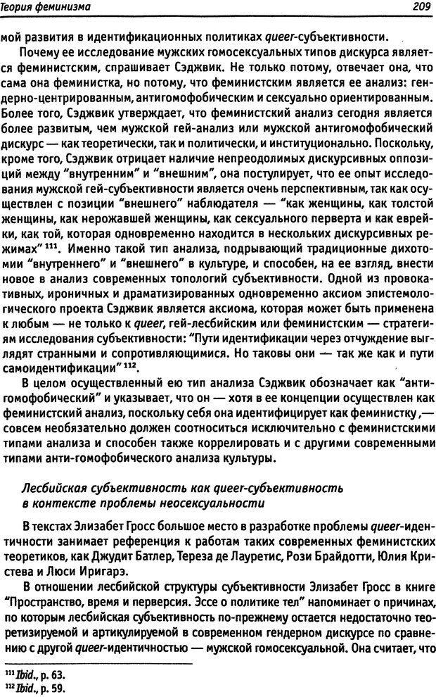DJVU. «Прочти мое желание…». Постмодернизм. Психоанализ. Феминизм. Жеребкина И. А. Страница 211. Читать онлайн