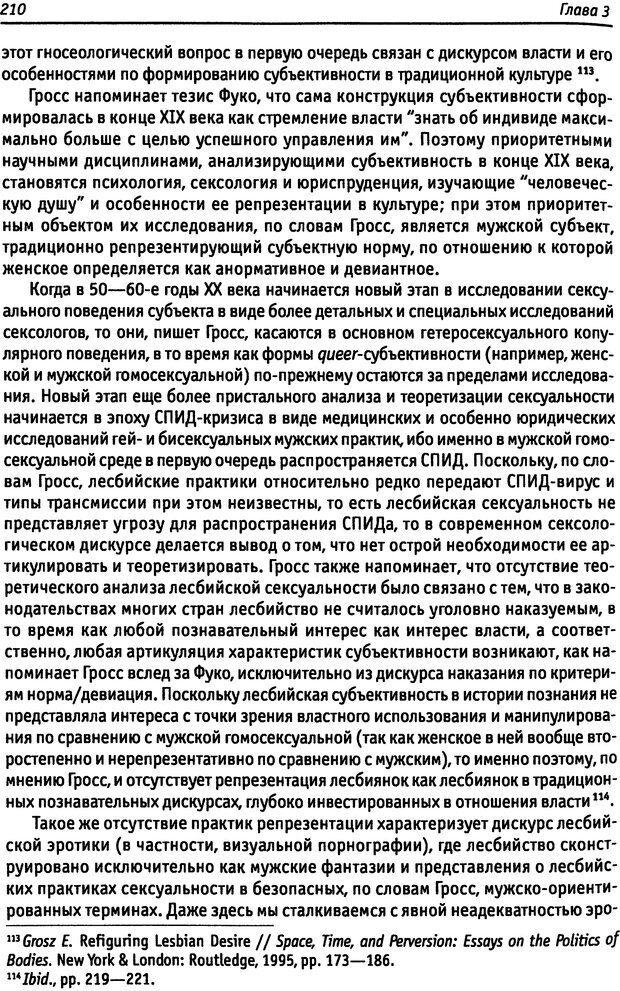 DJVU. «Прочти мое желание…». Постмодернизм. Психоанализ. Феминизм. Жеребкина И. А. Страница 212. Читать онлайн
