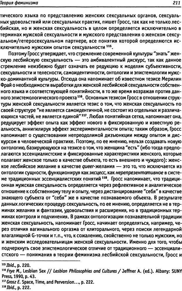 DJVU. «Прочти мое желание…». Постмодернизм. Психоанализ. Феминизм. Жеребкина И. А. Страница 213. Читать онлайн